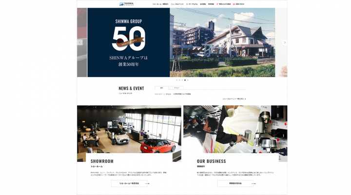 SHINWAグループ コーポレートサイトをリニューアル