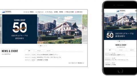 SHINWAグループ Webサイト公開のお知らせ