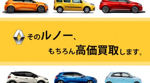 10月はルノー車 買取強化月間です!